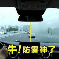后視鏡防雨驅水劑玻璃浴室除霧車家用 玻璃防霧劑-家車可用