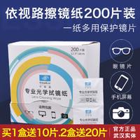 依视路 擦眼镜纸 200片 (有赠品)