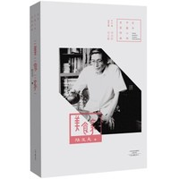 《美食家》陆文夫中篇小说