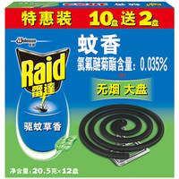 限地区、运费券收割机:雷达 蚊香 无烟 驱蚊草香型 20.5g*12盘 *2件