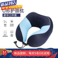 TEson u型枕 記憶棉 出差旅行必備午睡便攜帶耳塞眼罩旅行三寶 藏青色(搭配耳塞+眼罩)