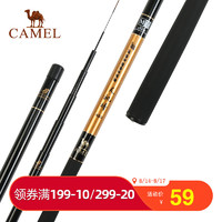 CAMEL駱駝釣魚竿 野外郊游溪流竿強韌耐用可伸縮垂釣魚竿手竿