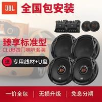 JBL CLUB6500C CLUB6520 6.5寸同軸套裝4門套餐