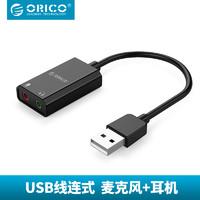 Orico/奧睿科 USB聲卡臺式機電腦筆記本免驅外置獨立外接耳機接口轉換器