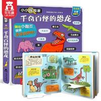 《樂樂趣小小探險家第三輯:千奇百怪的恐龍》