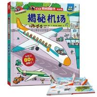 《樂樂趣揭秘機場》3D立體翻翻書
