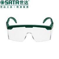 SATA 世達 YF0101 防沖擊戶外眼鏡(不防霧)