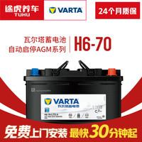 瓦爾塔VARTA 蓄電池AGM 自動啟停 電瓶 H6-70 沃爾沃V40/S60L