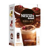 雀巢(Nestle)速溶咖啡 特调甜心拿铁 黑森林蛋糕风味 花式咖啡 8条X15g