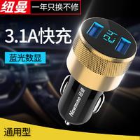紐曼車載充電器usb手機快充轉換插頭汽車充多功能閃充快速點煙器