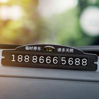 飾說 臨時停車牌 汽車用挪車電話號碼牌卡 吸盤式停車牌黑色