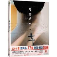 陳奕迅2CD 18首新歌 精選