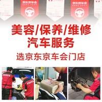 安裝胎壓監測服務(本商品為套裝商品,不支持單獨退款) 安裝費 外置