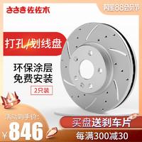 佐佐木適用于JEEP牧馬人汽車后剎車盤后輪一對2只裝支持安裝CDZ50