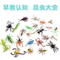 昆蟲玩具仿真動物套裝12件套