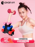 伽梵啞鈴女士健身器材家用男小啞鈴女一對初學者兒童2-20公斤瘦臂