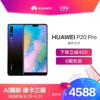 Huawei/华为 P20 Pro 全面屏刘海屏徕卡三摄旗舰麒麟970芯片智能手机