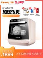 九陽小魔方X10免安裝臺式洗碗機全自動家用大容量熱烘小型刷碗機