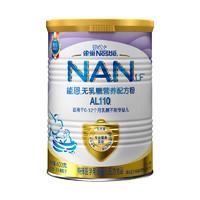 Nestlé 雀巢 能恩AL110乳糖不耐受無乳糖 嬰兒營養配方奶粉400克/罐