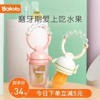 波咯咯嬰兒食物咬咬袋果蔬樂磨牙棒  可推進寶寶吃水果輔食器牙膠
