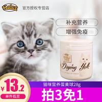 卡樂蛋黃貓零食營養凍干蛋黃球28g *3件