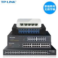TP-LINK百兆千兆交換機網絡集線器網線分線器宿舍交換器家用路由器監控分流器4  5 7 8 10口多口
