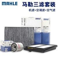 馬勒/MAHLE 濾芯濾清器  機油濾+空氣濾+空調濾 大眾車系