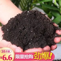 營養土養花通用型多肉專用花土家用種花種菜種植泥土綠蘿有機土壤