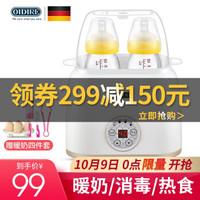OIDIRE 德國 溫奶消毒二合一 多功能溫奶器 *3件