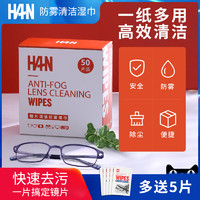 HAN DYNASTY/漢鏡片清潔防霧濕巾50片