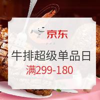 必領神券、必看活動:京東  牛排超級單品日