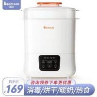 蓓茁(Beizhuo)嬰兒奶瓶暖奶器消毒器帶烘干三合一殺菌多功能寶寶消毒柜 白色