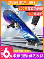 四輪滑板初學者成人男孩女生青少年劃板成年兒童專業滑板車6-12歲