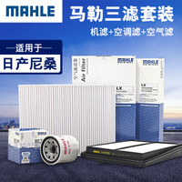 馬勒/MAHLE 濾芯濾清器  機油濾+空氣濾+空調濾 日產車系 天籟 13-18款 2.0L