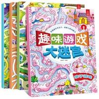 《兒童趣味游戲大迷宮》全4冊