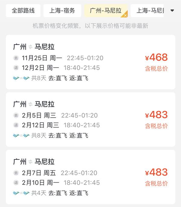 上海/广州/厦门-菲律宾宿务/马尼拉/长滩岛机票