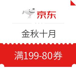 补券、限京东PLUS会员:京东生鲜 199-80券