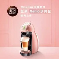 Nestlé 雀巢 Dolce Gusto Genio 膠囊咖啡機 玫瑰金