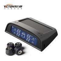 VICTON 偉力通 A1蜂鳴版 太陽能胎壓監測 外置