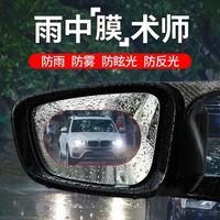 16點:尤利特 后視鏡防雨貼膜倒車反光汽車防水防炫目防霧玻璃側窗汽車用品