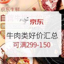 牛排超级品类日牛肉类好价汇总