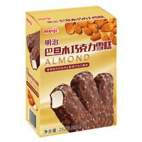 明治(meiji)巴旦木巧克力雪糕 42g*6彩盒 冰淇淋 *5件