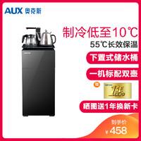 奧克斯/AUX 茶吧機 立式 YCB-0.75B 養生茶飲機 冰溫熱 尊享黑色 下置式水桶 半自動上水 柜式 童鎖