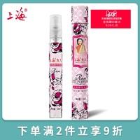 上海女人 都市香水 10ml *2件