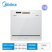 華凌 Vie6 洗碗機8套