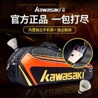 川崎(KAWASAKI) 羽毛球包3支裝6支裝男女背包單雙肩包 KBB-8327黑橙  (推薦款)
