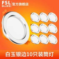 FSL 佛山照明 led筒燈 10只裝 6W暖白