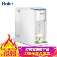 值友專享:Haier 海爾 HRO5027-3 臺上式即熱直飲機