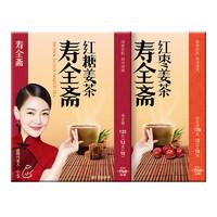 壽全齋紅糖姜茶大姨媽女小袋裝姜棗茶紅棗黑糖姜茶姜汁紅糖 2盒