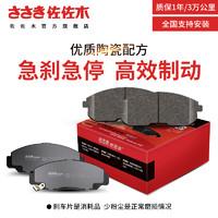 佐佐木適用于寶馬X3Z4汽車陶瓷前剎車片前輪一對4片裝CPZ6218